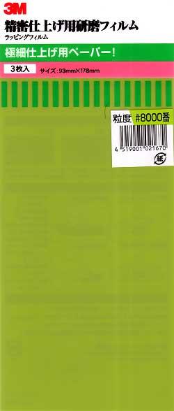 精密仕上げ用研磨フィルム 8000番 (3枚入)研磨用フィルム(3M精密仕上げ用研磨フィルムNo.021670)商品画像