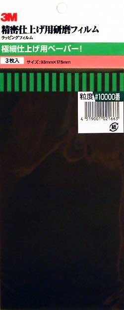 精密仕上げ用研磨フィルム 10000番 (3枚入)研磨用フィルム(3M精密仕上げ用研磨フィルムNo.021663)商品画像