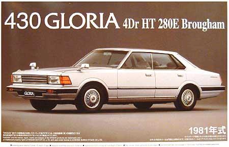 430 グロリア 4ドアHT 280E ブロアム 1981年プラモデル(アオシマ1/24 ザ・ベストカーヴィンテージNo.旧075)商品画像