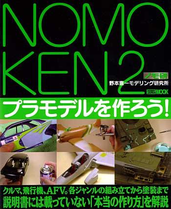ノモ研2 野本憲一モデリング研究所 プラモデルを作ろう!本(ホビージャパンHOBBY JAPAN MOOK)商品画像