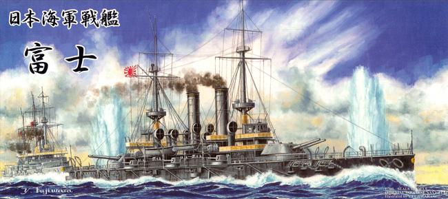 日本海軍戦艦 富士プラモデル(シールズモデル1/700 プラスチックモデルシリーズNo.SMP-010)商品画像
