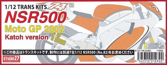 ホンダ NSR500 Fortuna MotoGP