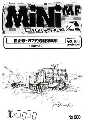 自衛隊 87式砲測弾薬車レジン(紙でコロコロ1/144 ミニミニタリーフィギュアNo.060)商品画像