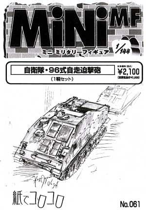 自衛隊 96式自走迫撃砲レジン(紙でコロコロ1/144 ミニミニタリーフィギュアNo.061)商品画像