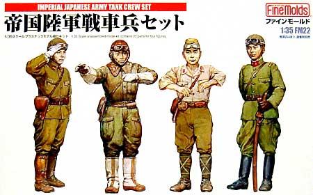 帝国陸軍 戦車兵セットプラモデル(ファインモールド1/35 ミリタリーNo.FM022)商品画像