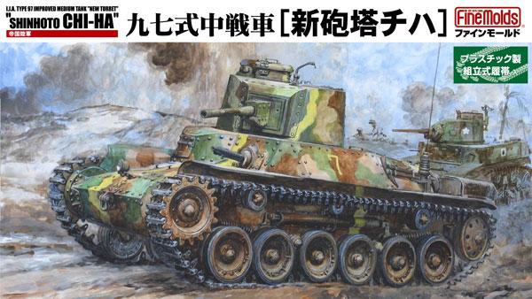 帝国陸軍 九七式中戦車 新砲塔チハプラモデル(ファインモールド1/35 ミリタリーNo.FM021)商品画像