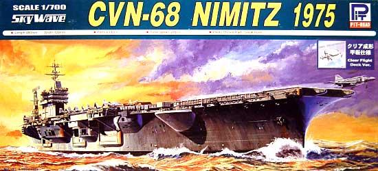 アメリカ海軍 原子力航空母艦 CVN-68 ニミッツ 1975 クリア甲板仕様プラモデル(ピットロード1/700 スカイウェーブ M シリーズNo.M-030C)商品画像