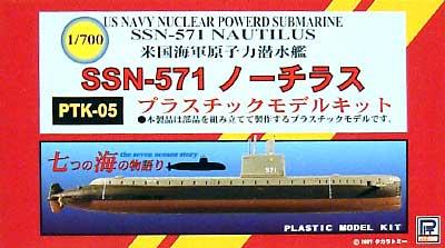 アメリカ海軍原子力潜水艦 SSN-571 ノーチラスプラモデル(ピットロード潜水艦プラスチックモデルNo.PTK-005)商品画像
