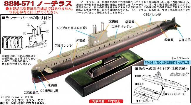アメリカ海軍原子力潜水艦 SSN-571 ノーチラスプラモデル(ピットロード潜水艦プラスチックモデルNo.PTK-005)商品画像_1