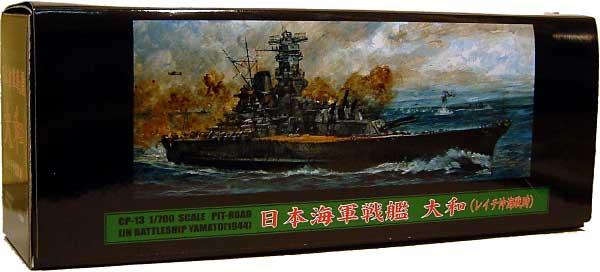 日本海軍戦艦 大和 (レイテ沖海戦時) (塗装済完成品・フルハルモデル)完成品(ピットロード塗装済完成品モデルNo.CP013)商品画像