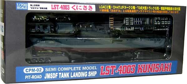 海上自衛隊おおすみ型輸送艦 LST-4003 くにさき (塗装済完成品・フルハルモデル)完成品(ピットロード塗装済完成品モデルNo.CPM002)商品画像