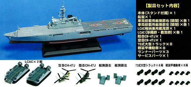 海上自衛隊おおすみ型輸送艦 LST-4003 くにさき (塗装済完成品・フルハルモデル)完成品(ピットロード塗装済完成品モデルNo.CPM002)商品画像_1