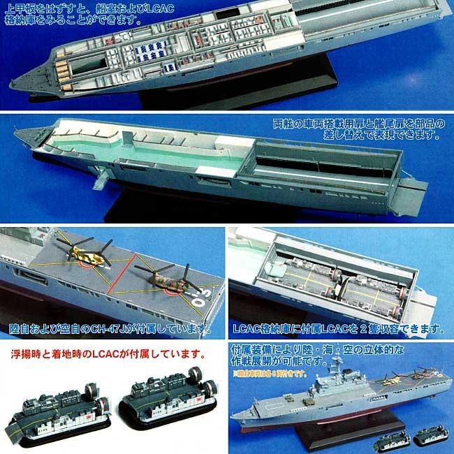 海上自衛隊おおすみ型輸送艦 LST-4003 くにさき (塗装済完成品・フルハルモデル)完成品(ピットロード塗装済完成品モデルNo.CPM002)商品画像_2