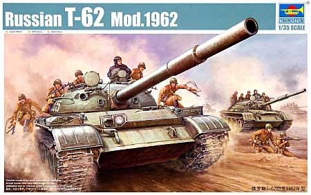 ロシア T-62 主力戦車 Mod.1962プラモデル(トランペッター1/35 AFVシリーズNo.00376)商品画像