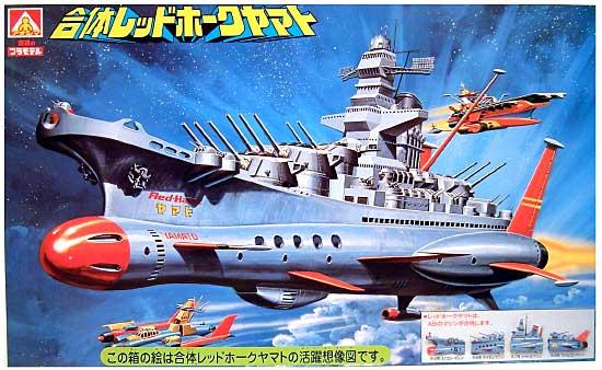 合体空母レッドホーク ヤマトプラモデル(アオシマ復刻版 合体マシン)商品画像