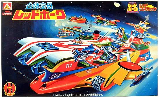 合体空母 レッドホークプラモデル(アオシマ復刻版 合体マシン)商品画像
