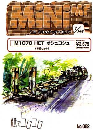 M1070 HET オシュコシュレジン(紙でコロコロ1/144 ミニミニタリーフィギュアNo.062)商品画像