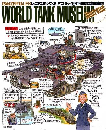 ワールドタンクミュージアム図鑑本(大日本絵画戦車関連書籍)商品画像