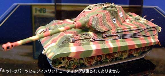 ドイツ重戦車 キングタイガー (ポルシェ砲塔)プラモデル(タミヤ1/48 ミリタリーミニチュアシリーズNo.039)商品画像_2