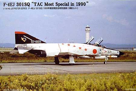 F-4EJ 301SQ 1990年戦技競技会特別塗装機 (3機セット)プラモデル(マイクロエース1/144 HG ジェットファイターシリーズNo.008)商品画像