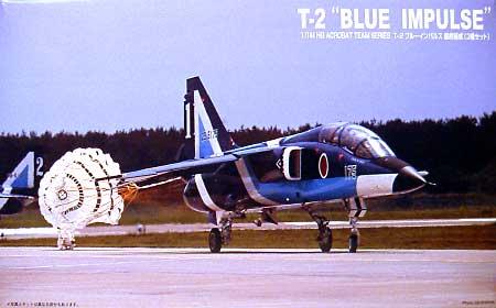 T-2 ブルーインパルス 最終編成 (3機セット)プラモデル(マイクロエース1/144 HG アクロバットチーム シリーズNo.001)商品画像