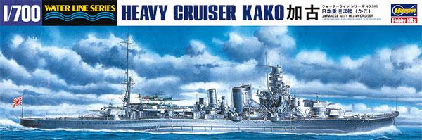 日本重巡洋艦 加古プラモデル(ハセガワ1/700 ウォーターラインシリーズNo.346)商品画像