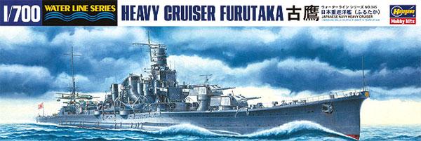 日本重巡洋艦 古鷹プラモデル(ハセガワ1/700 ウォーターラインシリーズNo.345)商品画像