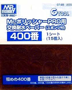 Mr.ポリッシャーPro用 交換耐水ペーパー (スポンジ付) 400番スポンジヤスリ(GSIクレオスGツールNo.GT048)商品画像