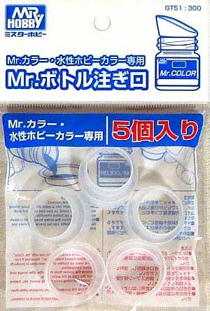 Mr.カラー・水性ホビーカラー専用 Mr.ボトル注ぎ口 (5個)ノズル(GSIクレオスGツールNo.GT051)商品画像
