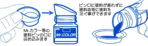 Mr.カラー・水性ホビーカラー専用 Mr.ボトル注ぎ口 (5個)ノズル(GSIクレオスGツールNo.GT051)商品画像_1