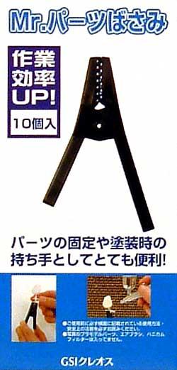 Mr.パーツばさみ (10個入)塗装持ち手(GSIクレオスGツールNo.GT055)商品画像
