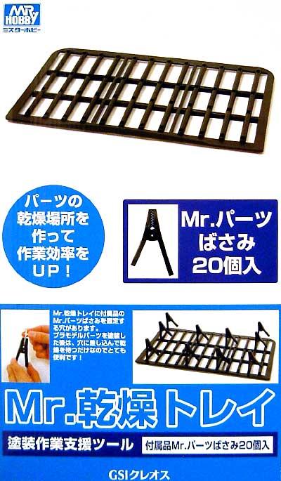 Mr.乾燥トレイ乾燥台(GSIクレオスGツールNo.GT004T)商品画像