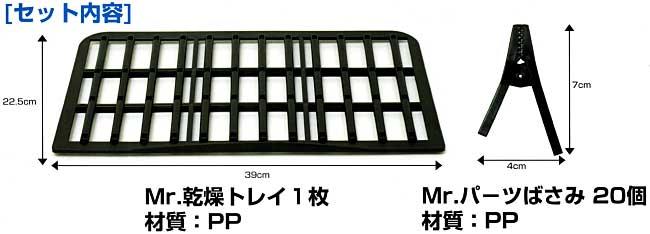 Mr.乾燥トレイ乾燥台(GSIクレオスGツールNo.GT004T)商品画像_2