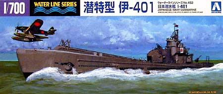 日本海軍 特型潜水艦 伊-401プラモデル(アオシマ1/700 ウォーターラインシリーズNo.452)商品画像