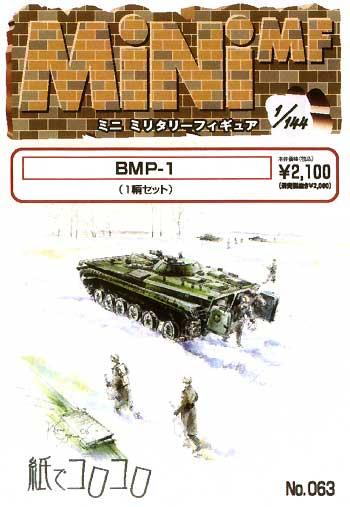 BMP-1レジン(紙でコロコロ1/144 ミニミニタリーフィギュアNo.063)商品画像