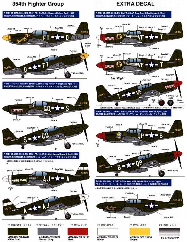 P-51B パイオニア マスタングプラモデル(SWEET1/144スケールキットNo.016)商品画像_1