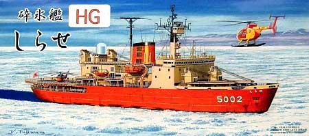 砕氷艦 しらせ HGプラモデル(シールズモデル1/700 プラスチックモデルシリーズNo.SML006)商品画像