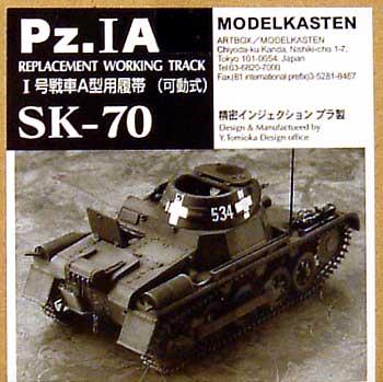 1号戦車A型用履帯 (可動式)プラモデル(モデルカステン連結可動履帯 SKシリーズNo.SK-070)商品画像