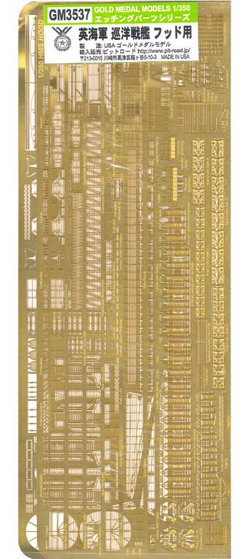 英海軍 巡洋戦艦 フッド用 基本パーツエッチング(ゴールドメダルモデル1/350 艦船用エッチングパーツシリーズNo.GM3537)商品画像