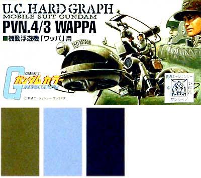 機動浮遊機ワッパ用カラーセット塗料(GSIクレオスガンダムカラーNo.CS941)商品画像