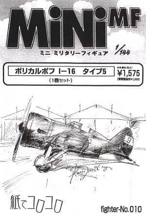 ポリカリポフ I-16 タイプ5レジン(紙でコロコロ1/144 ミニミニタリーフィギュアNo.Fighter-No.010)商品画像