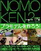 ノモ研2 野本憲一モデリング研究所 プラモデルを作ろう!