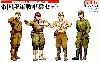 帝国陸軍 戦車兵セット