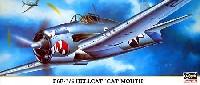 F6F-3/5 ヘルキャット キャットマウス