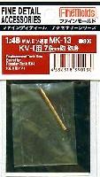 ファインモールド1/48 ファインデティール アクセサリーシリーズ(AFV用)ソビエト KV-1用 76mm砲 砲身