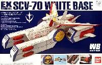 バンダイEXモデルSCV-70 ホワイトベース
