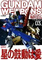 ホビージャパンGUNDAM WEAPONS (ガンダムウェポンズ)機動戦士 Zガンダム A New Translation編 03