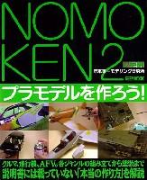 ホビージャパンHOBBY JAPAN MOOKノモ研2 野本憲一モデリング研究所 プラモデルを作ろう!
