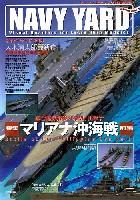 ネイビーヤード Vol.4 マリアナ沖海戦 (前編)