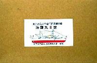 海鷹丸2世 (東京水産大学練習船)